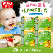 Heinz baby food noodles baby fruit and vegetable noodles without adding salt-free whole 4 taste 252g*4 boxes