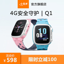 (Official flagship store)small genius phone Watch Q1 children 4G positioning smart waterproof primary school middle school boys and girls multi-function watch bracelet