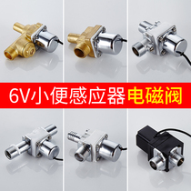 Induction sanitary ware solenoid valve urine sensor accessories red water solenoid valve 6V pulse solenoid valve 4 5V