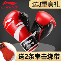 Li Ning children adult Boxing gloves Muay Thai Sanda fighting Boxing gloves sandbags sandbag training for men and women Boxing gloves