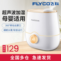 Flying branch air humidifier home quiet bedroom small large capacity pregnant women baby office air conditioning purification