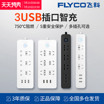 Feike socket panel porous USB plug and socket wiring towing board household multi-function power converter
