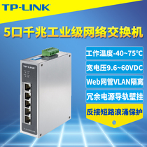 TP-LINK TL-SG1005 industrial Gigabit Ethernet Switch 5 ports high temperature low temperature dust 3 redundant power wall rail installation Webmaster VLAN storm suppression
