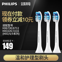 Philips electric toothbrush brush head HX9033 replacesoft wool universal HX6730 HX3216 HX3226 official