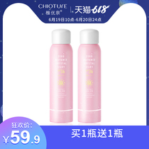 (Send 1 bottle)juvenile gifted spring sunscreen spray body outdoor isolation UV facial replenishment men and women