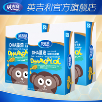 British Geely DHA algae oil DHA walnut oil 3 boxed Seaweed Seaweed oil DHA