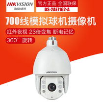 Hikvision ds-2ae7162-a analog 700-wire infrared 100 m intelligent high speed ball camera head