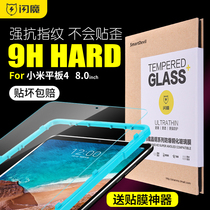 Flash magic millet flat 4 tempered film 4plus full screen pad flat 3 computer Blu-ray 2 protective film 10 1 inch