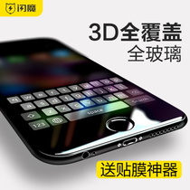 Flash Iphone6plus Steel film 3D full coverage Apple 6p steel film 5.5 full screen six mobile phone film 6sp glass explosion-proof anti-fingerprint all-wrapped side scrub anti-fall anti-Peep protective film