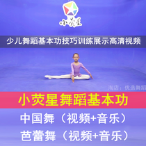 (Small fluorescent stars)basic Chinese dance ballet young children basic body enlightenment textbook Video Music