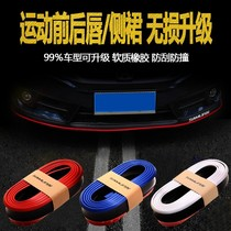 Car front shovel front lip retrofit surround Baoxin 730 610 630 Lok Chi Anti-collision glue Bar Bumper Decorative Strip