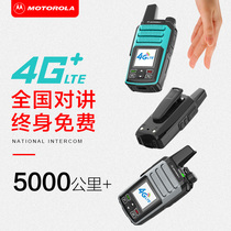 4G Motorola national walkie-talkie handheld locomotive team dual-mode outdoor 5000 km unlimited distance full Netcom