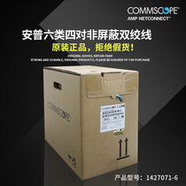 ampcom 1427071-6 six gigabit network cable 6 UTP unshielded oxygen-free copper copper twisted pair monitoring line computer line broadband line 305 meters box 24 line gauge