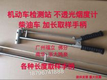Guangzhou Fu Li FLB-100 Zhejiang Ming Quan MQY-200 Nanhua opaque smoke meter lengthened sampling handle