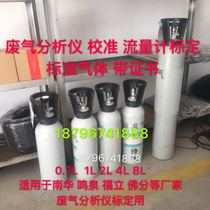 Exhaust gas detection and exhaust test exhaust emission analyzer flowmeter Calibration Standard Gas Belt certificate