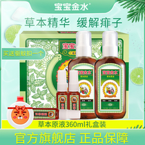 Baby Jinshui 360ml herbal liquid set baby toilet water baby mosquito repellent water spray remove prickly heat itching