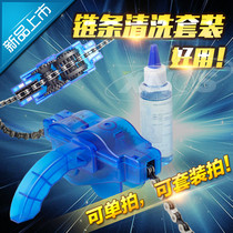Bike chain cleaner road mountain bike brush cleaning agent lubricant cleaning maintenance kit race collar cleaning agent.
