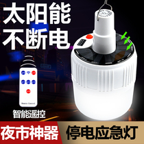 Solar charging led Camping Lantern home camping tent outdoor Super Bright emergency lighting night market stall lights