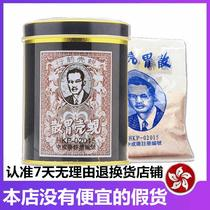 Hong Kong shell stomach scattered original authentic 60G iron canned swelling gas nausea acid stomach swelling pain Shettay shell dispersion