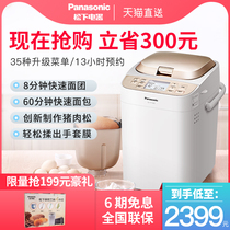 Panasonic SD-PT1001 Intelligent Variable Frequency bread machine home automatic cast yeast fruit material multi-function kneading