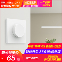 Yeelight smart wall switch panel home 86 millet eco chain wireless switch remote control