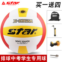 Genuine Star star volleyball in the test students dedicated ball men and women Junior High School students training beginners competition hard and soft