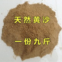 Yellow sand river sand cement sand sand Black Cement white cement mortar with sand more meat species soil 9 kg