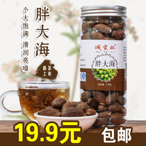 Flower tea Fat Sea selection fat sea moisturizing throat tea Fire tea 120g canned bottle
