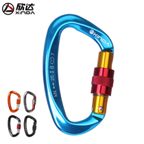 Xinda professional rock climbing main lock mountaineering hook outdoor fast hanging high bearing down equipment safety lock type d