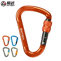 Xinda outdoor rock climbing main lock fast hanging climbing downhill safety buckle automatic pear-shaped main lock air yoga equipment ring