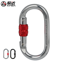 Xinda outdoor rock climbing main lock carabiner aerial yoga climbing hook safety buckle steel lock climbing equipment