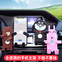 General-purpose card on-board mobile phone stand multi-purpose vehicle with air-out port navigation mobile phone card seat creative air-conditioning shelf.