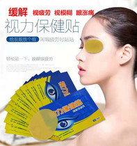 Eyesight eye care stickers relieve eye fatigue myopia to redness dry eyes teens improve eyesight 20 bags