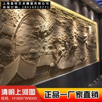 Sandstone embossed background wall hotel lobby decorative painting art mural sand sculpture Qingming River map-9 meters long authentic