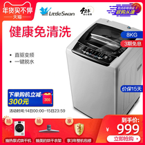 Cygnet wave washing machine automatic household 8 kg frequency small elution one dormitory TB80V21D