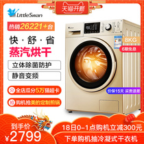 Small Swan 8 kg kg inverter drum automatic washing machine household washing and drying all-in-one machine TD80V80WDG