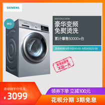 SIEMENS xqg80-WM10N2C80W 8kg inverter drum automatic energy-saving washing machine
