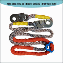 Electrician seat belt nylon two-guarantee discord rod safety rope power national standard high-altitude work wear-resistant anti-slip safety rope