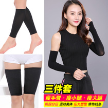 Thin leg Sets long section exposed finger sleeve female pressure shaping thin arm thin thigh warm sun protection sports beam leg Sets
