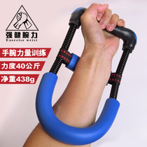 Wrist Force male arm strength training home fitness equipment shooting dunk female wrist force arm strength exercise