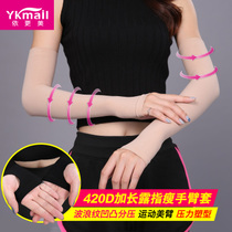 Skinny arm sleeve long dew finger sleeve female pressure shaping thin arm minus butterfly arm warm sunscreen movement bundle arm