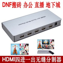 Engaging HDMI splitter screen splitter hd 4 into 1 picture in picture switch four DNF brick