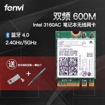 Fenvi Intel3160AC notebook wireless network card ngff M 2 WIFI built-in dual-band Bluetooth 4 0 wireless network card