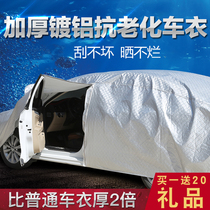 Special clothing thickened car cover sunscreen rain car protective jacket Four Seasons new protective cover sleeve non-automatic