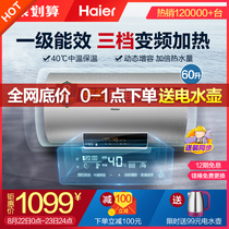 Haier Haier EC6002-MC3 water heater electric home 60 liters Speed Hot toilet storage small bath