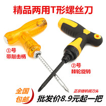 Multifunctional crutches ratchet dual-purpose screwdriver T-shaped cross-shaped screw Xuan with telescopic fast