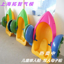 Childrens hand boat hand boating electric mother and son double boat thickening adult Paradise equipment single factory direct