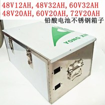 Stainless steel lead-acid battery box electric tricycle tail box modified Box portable shell 48V60V72V