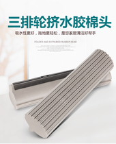 Chia Yi supporting roller mop head mop sponge head mop water squeeze water replacement head 38cm large