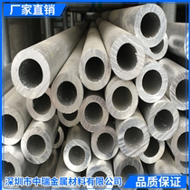 6061 Aluminum Tube Profile aluminum alloy round pipe hollow pipe thick wall aluminum tube outer diameter 26 inner diameter 16mm 0 cutting processing